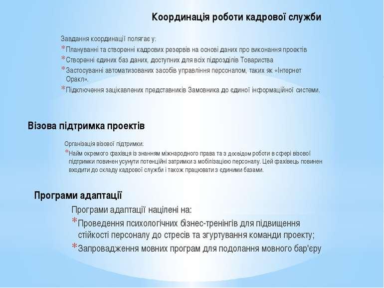 Координація роботи кадрової служби Завдання координації полягає у: Плануванні...