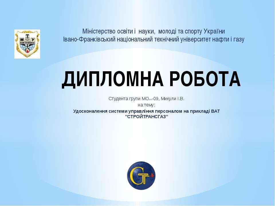 ДИПЛОМНА РОБОТА Студента групи МОІПО-09, Микули І.В. на тему: Удосконалення с...