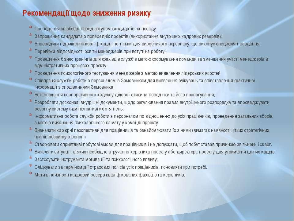 Проведення співбесід перед вступом кандидатів на посаду Проведення співбесід ...