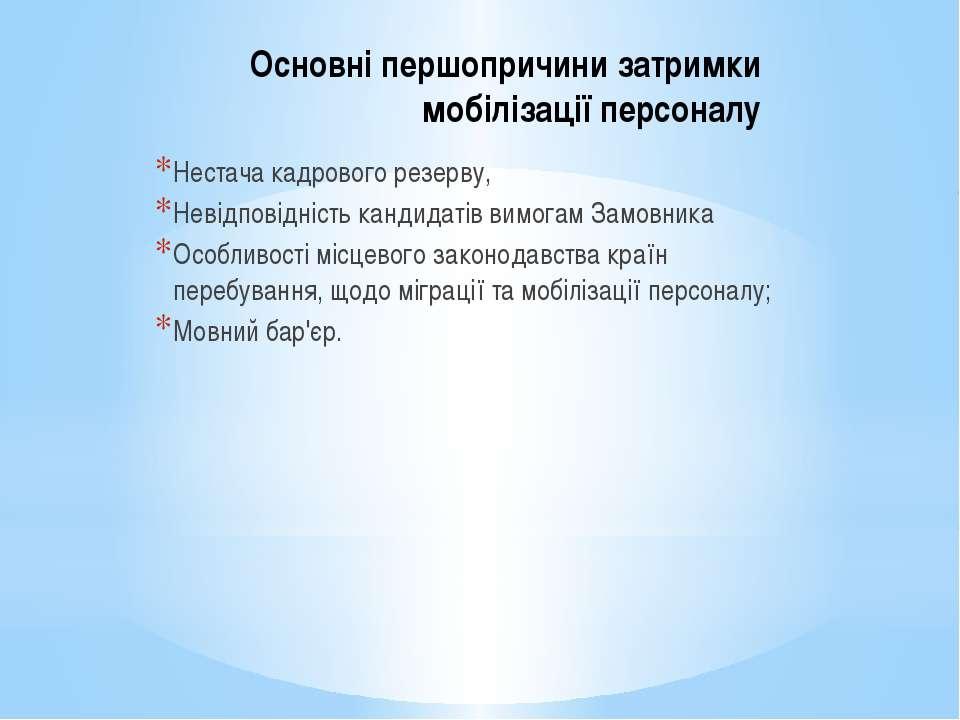 Основні першопричини затримки мобілізації персоналу Нестача кадрового резерву...
