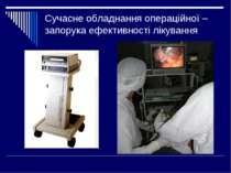Сучасне обладнання операційної – запорука ефективності лікування