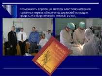 Возможность апробации метода электромониторинга гортанных нервов обеспечена д...