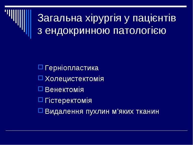 Загальна хірургія у пацієнтів з ендокринною патологією Герніопластика Холецис...