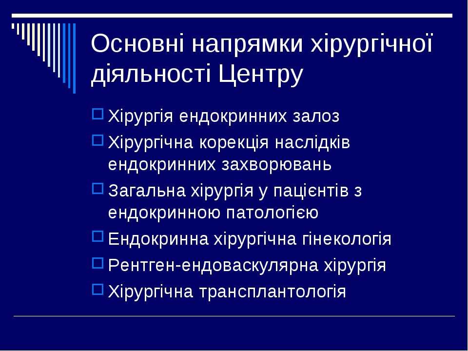 Основні напрямки хірургічної діяльності Центру Хірургія ендокринних залоз Хір...