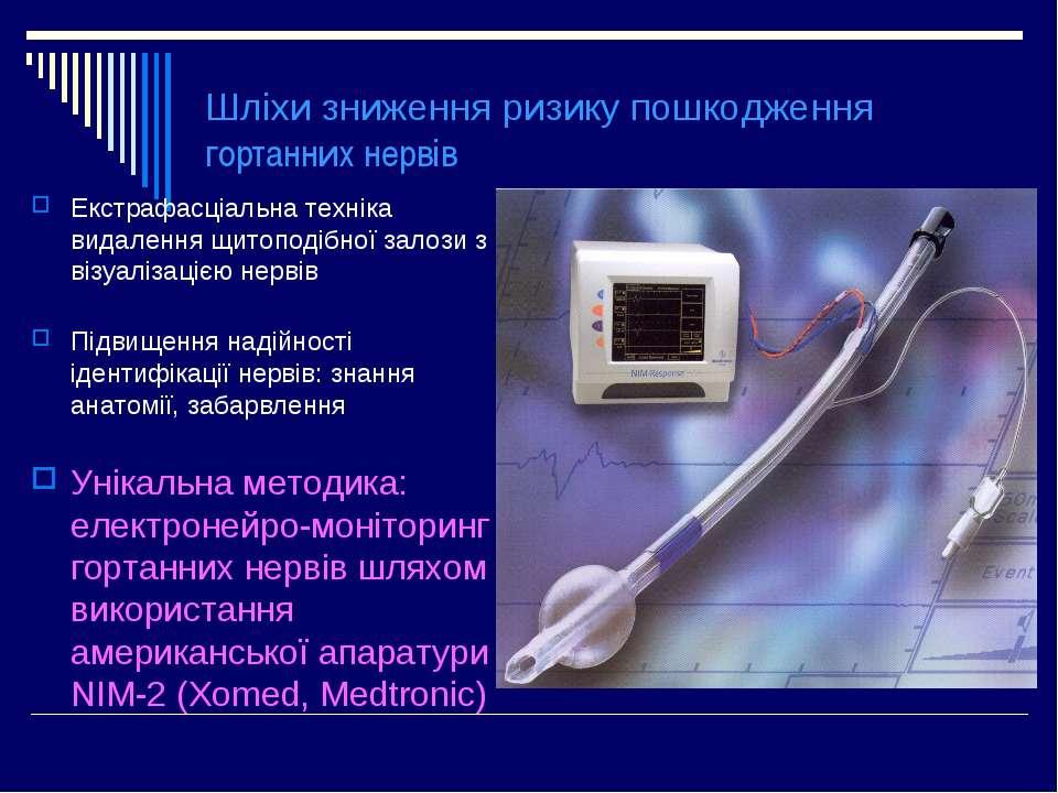 Шліхи зниження ризику пошкодження гортанних нервів Екстрафасціальна техніка в...