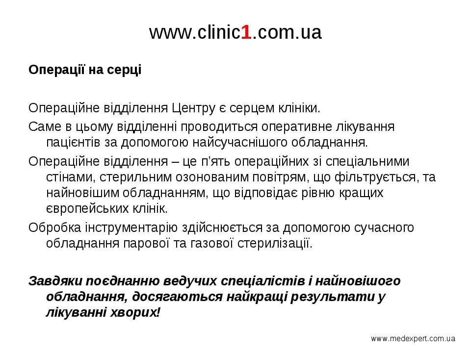 www.clinic1.com.ua Операції на серці Операційне відділення Центру є серцем кл...