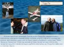 Феномен притчі досі загадковий. Льотчик на ім'я Річард Бах, нащадок великого ...