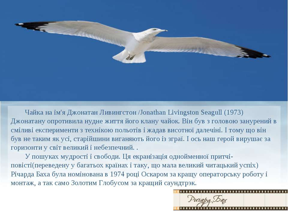 Чайка на ім'я Джонатан Ливингстон /Jonathan Livingston Seagull (1973) Джоната...