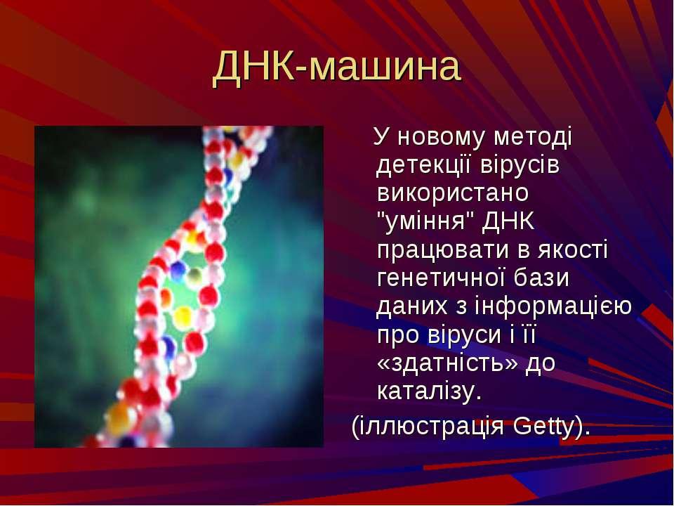 """ДНК-машина У новому методі детекції вірусів використано """"уміння"""" ДНК працюват..."""