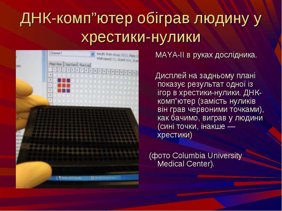 """ДНК-комп""""ютер обіграв людину у хрестики-нулики MAYA-II в руках дослідника. Ди..."""