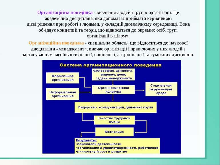 Організаційна поведінка - вивчення людей і груп в організації. Це академічна ...