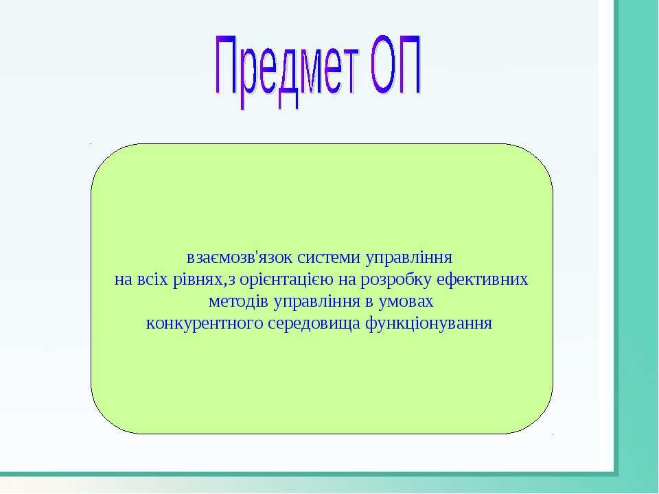 взаємозв'язок системи управління на всіх рівнях,з орієнтацією на розробку ефе...