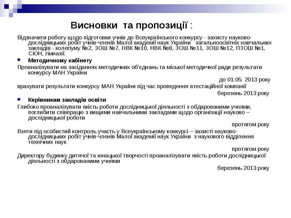 Відзначити роботу щодо підготовки учнів до Всеукраїнського конкурсу - захисту...