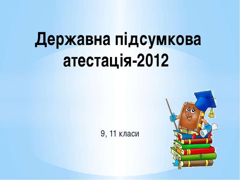 Державна підсумкова атестація-2012 9, 11 класи