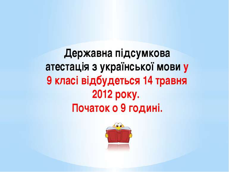 Державна підсумкова атестація з української мови у 9 класі відбудеться 14 тра...