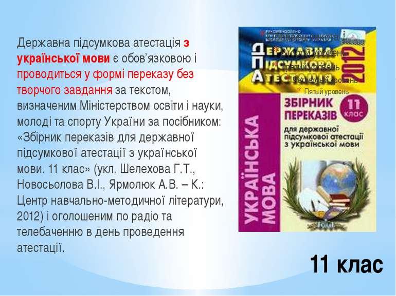 11 клас Державна підсумкова атестація з української мови є обов'язковою і про...