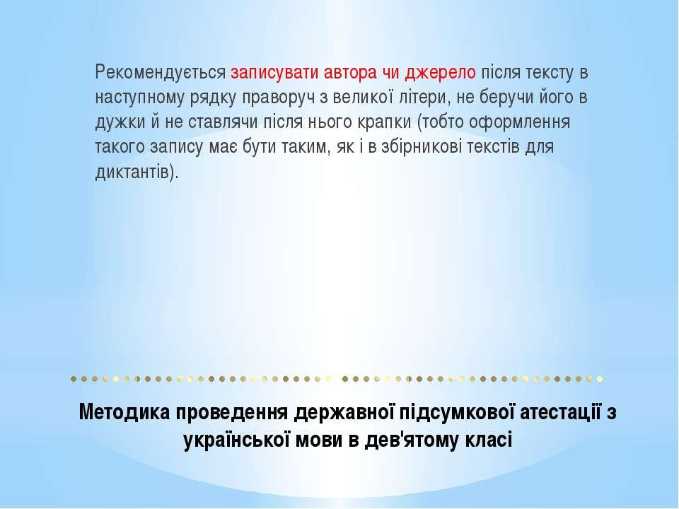 Методика проведення державної підсумкової атестації з української мови в дев'...