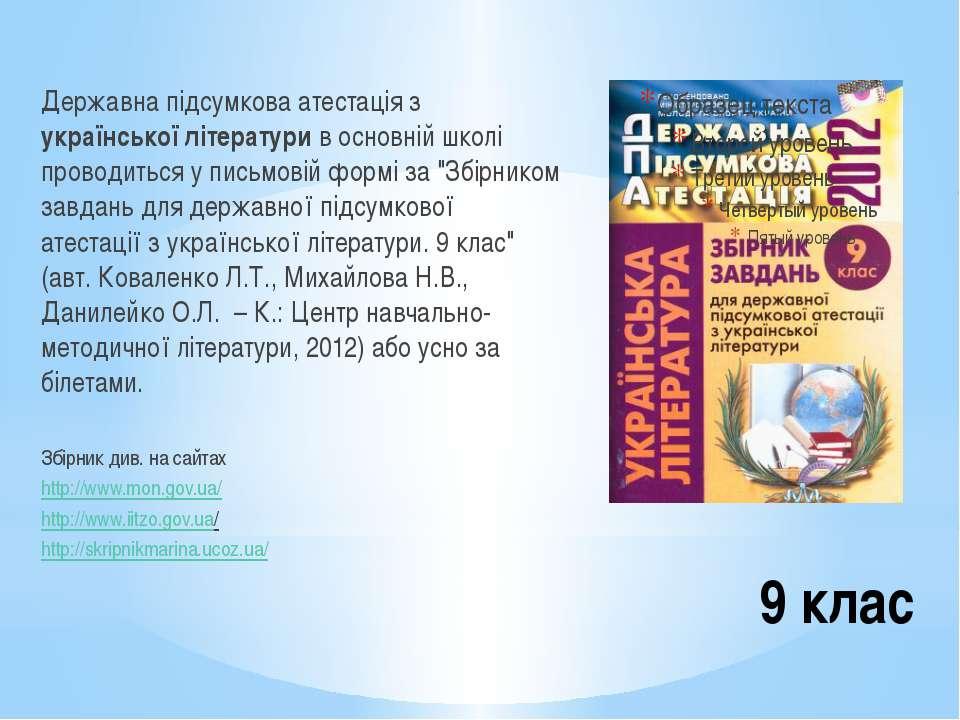 9 клас Державна підсумкова атестація з української літератури в основній школ...