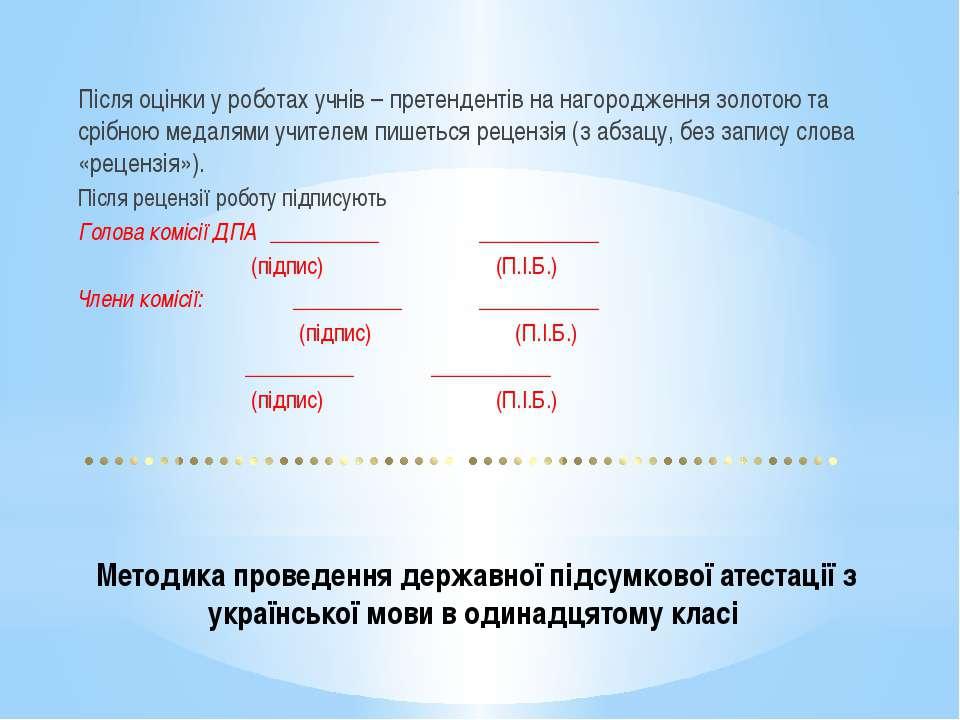 Методика проведення державної підсумкової атестації з української мови в один...