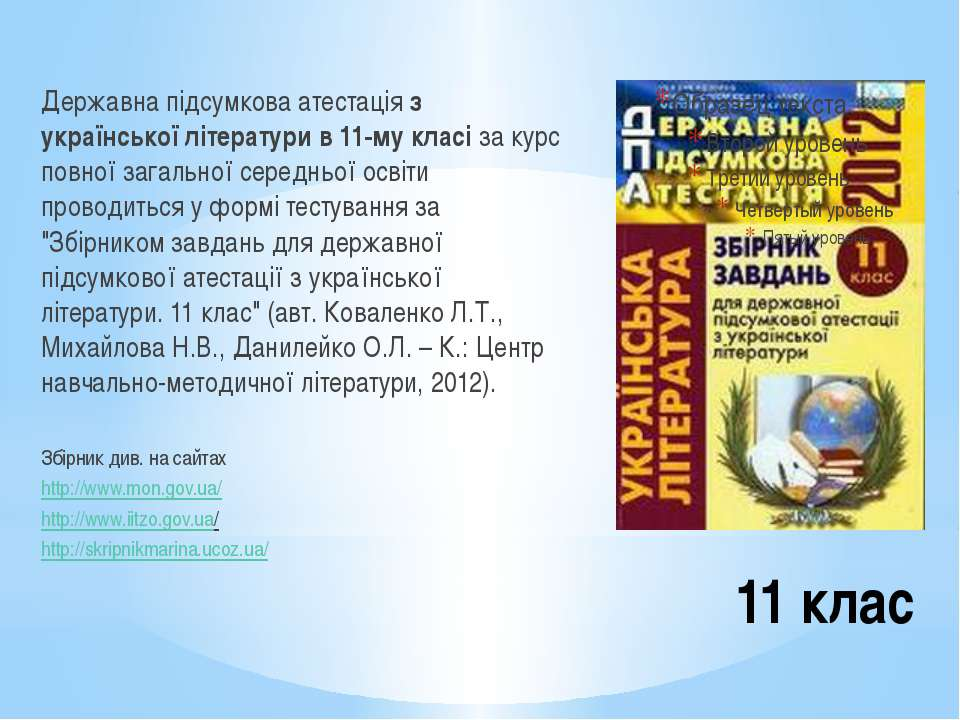 11 клас Державна підсумкова атестація з української літератури в 11-му класі ...
