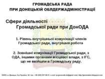 Сфери діяльності Громадської ради при ДонОДА 1. Рівень внутрішньої комунікаці...