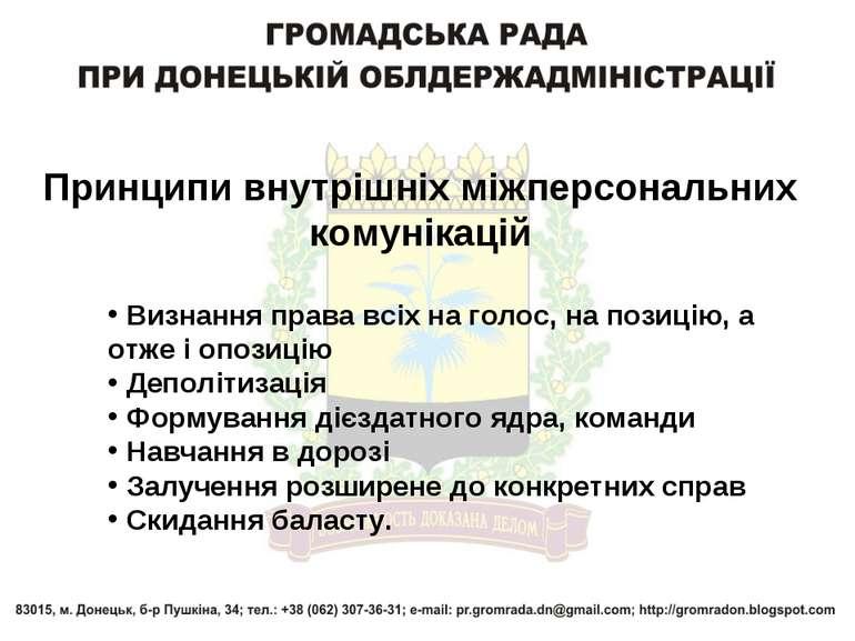 Принципи внутрішніх міжперсональних комунікацій Визнання права всіх на голос,...