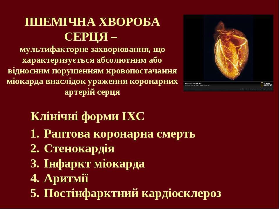 ІШЕМІЧНА ХВОРОБА СЕРЦЯ – мультифакторне захворювання, що характеризується абс...