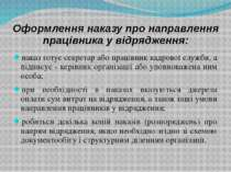 Оформлення наказу про направлення працівника у відрядження: наказ готує секре...