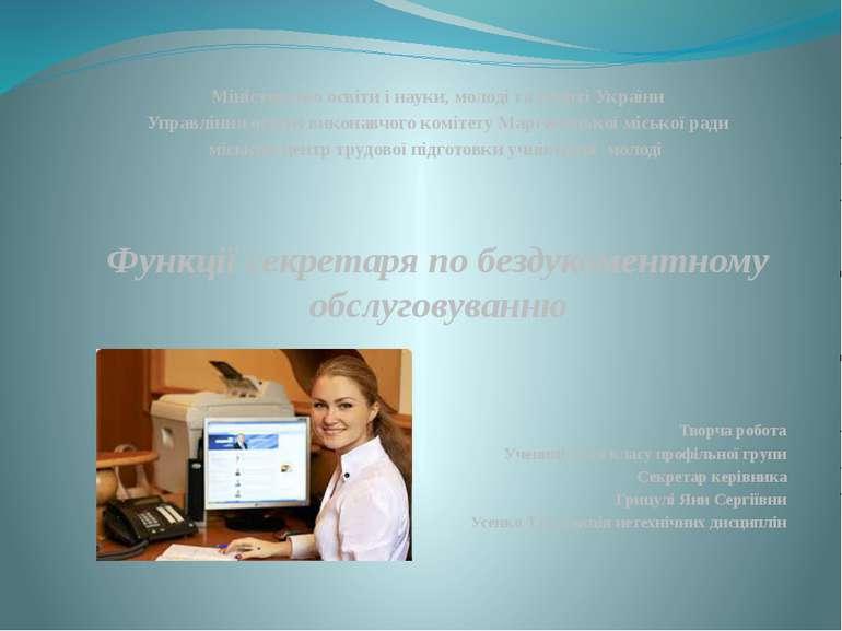 Міністерство освіти і науки, молоді та спорті України Управління освіти викон...