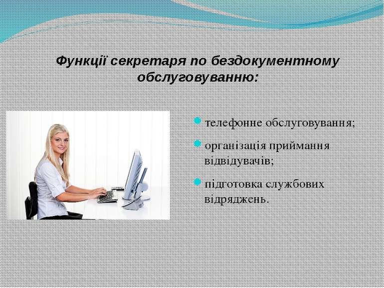 Функції секретаря по бездокументному обслуговуванню: телефонне обслуговування...