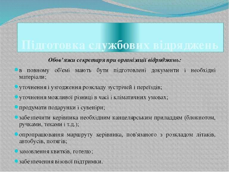 Підготовка службових відряджень Обов'язки секретаря при організації відряджен...