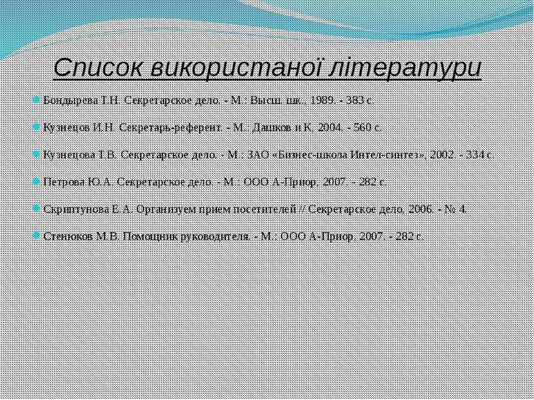 Список використаної літератури Бондырева Т.Н. Секретарское дело. - М.: Высш. ...