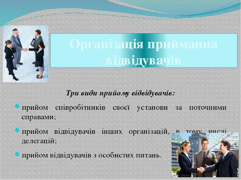 Організація приймання відвідувачів Три види прийому відвідувачів: прийом спів...