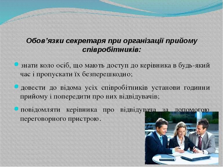 Обов'язки секретаря при організації прийому співробітників: знати коло осіб, ...