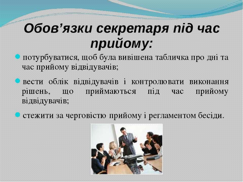 Обов'язки секретаря під час прийому: потурбуватися, щоб була вивішена табличк...