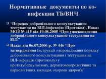 """Нормативные документы по ко-инфекции ТБ/ВИЧ """"Порядок добровільного консультув..."""