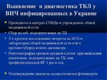 Выявление и диагностика ТБЛ у ВИЧ инфицированных в Украине Проводится в центр...