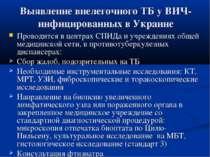 Выявление внелегочного ТБ у ВИЧ-инфицированных в Украине Проводится в центрах...