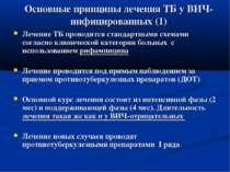 Основные принципы лечения ТБ у ВИЧ-инфицированных (1) Лечение ТБ проводится с...