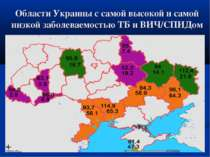 Области Украины с самой высокой и самой низкой заболеваемостью ТБ и ВИЧ/СПИДом