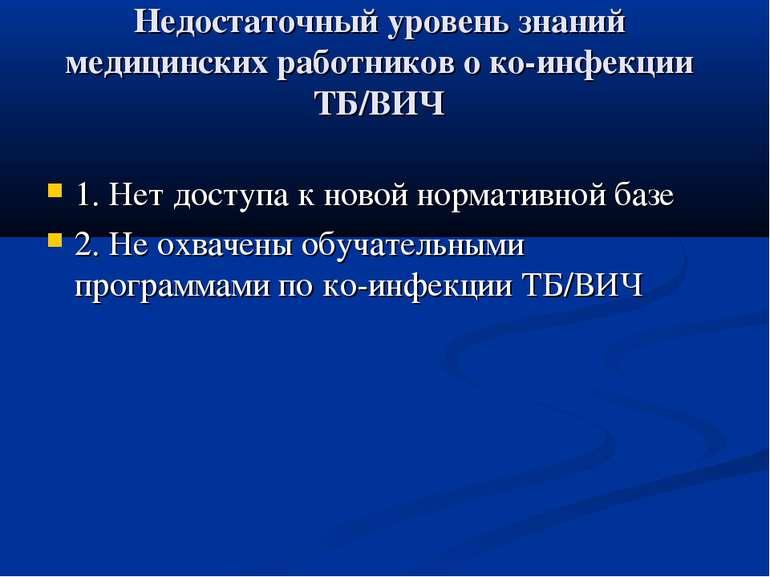 Недостаточный уровень знаний медицинских работников о ко-инфекции ТБ/ВИЧ 1. Н...