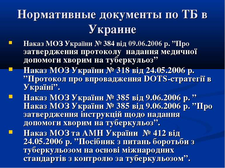 Нормативные документы по ТБ в Украине Наказ МОЗ України № 384 від 09.06.2006 ...