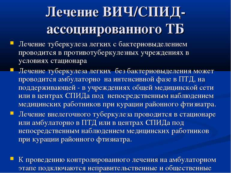 Лечение ВИЧ/СПИД-ассоциированного ТБ Лечение туберкулеза легких с бактериовыд...