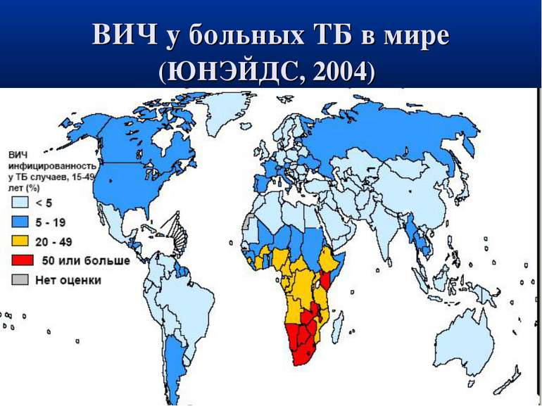 ВИЧ у больных ТБ в мире (ЮНЭЙДС, 2004)