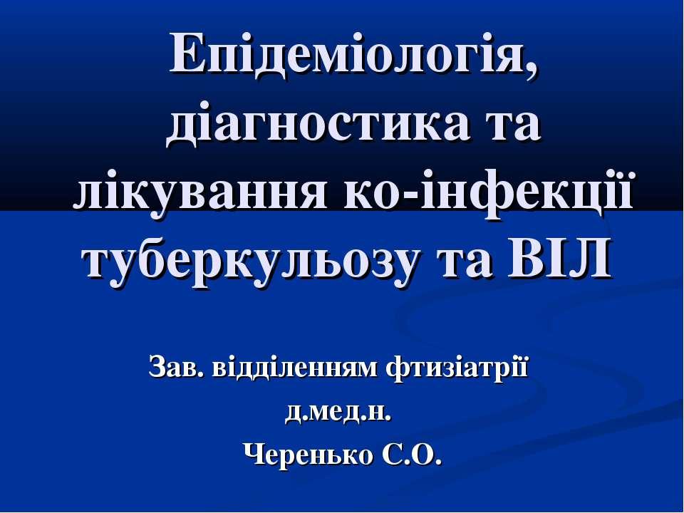 Епідеміологія, діагностика та лікування ко-інфекції туберкульозу та ВІЛ Зав. ...