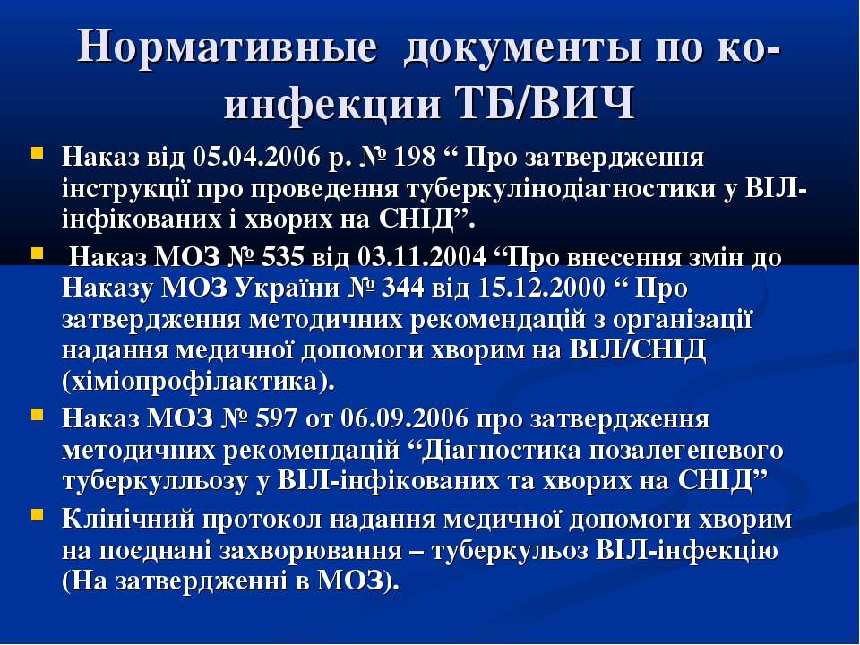 """Нормативные документы по ко-инфекции ТБ/ВИЧ Наказ від 05.04.2006 р. № 198 """" П..."""