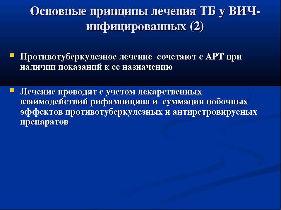 Основные принципы лечения ТБ у ВИЧ-инфицированных (2) Противотуберкулезное ле...