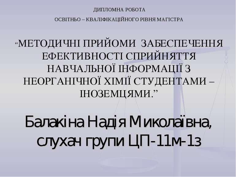 Балакіна Надія Миколаївна, слухач групи ЦП-11м-1з ДИПЛОМНА РОБОТА ОСВІТНЬО – ...