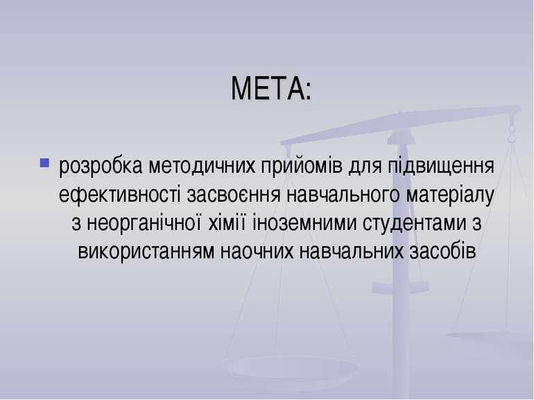 МЕТА: розробка методичних прийомів для підвищення ефективності засвоєння навч...
