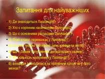 Запитання для найуважніших 1) Де знаходиться Лапландія? 2) Хто є корінним нас...